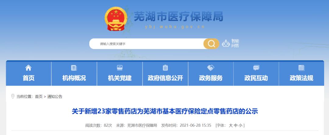 芜湖新增医保定点零售药店!附最新详细名单